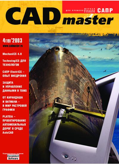 CADmaster №4(19) 2003 (октябрь-декабрь)