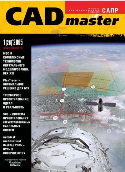 CADmaster №1(26) 2005 (январь-март)