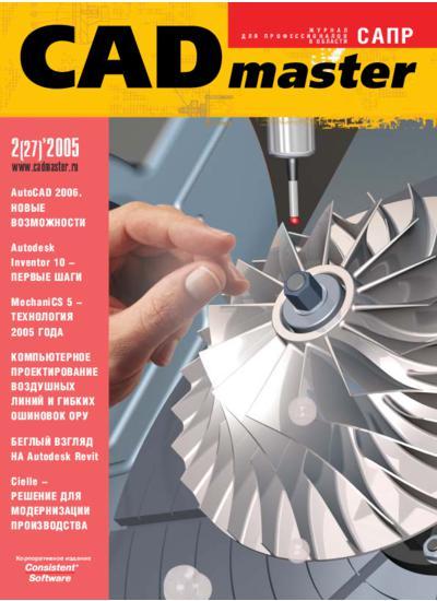 CADmaster №2(27) 2005 (апрель-июнь)