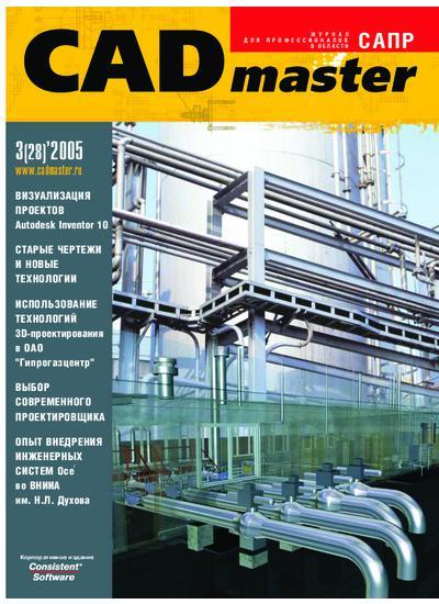 CADmaster №3(28) 2005 (июль-сентябрь)