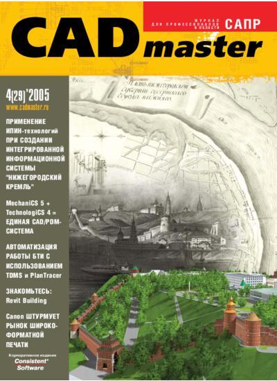 CADmaster №4(29) 2005 (октябрь-декабрь)