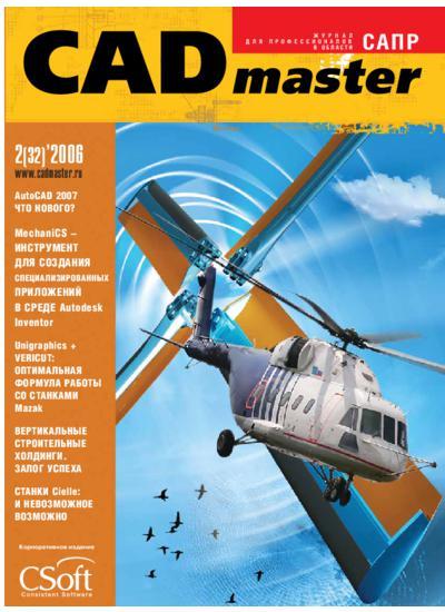 CADmaster №2(32) 2006 (апрель-июнь)