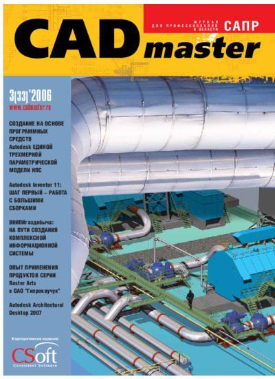 CADmaster №3(33) 2006 (июль-сентябрь)