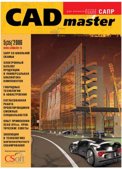 CADmaster №5(35) 2006 (дополнительный)