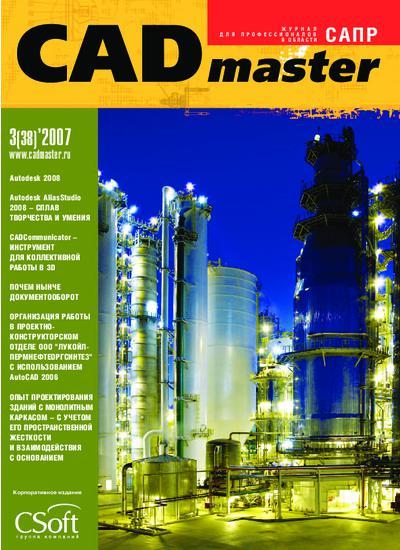 CADmaster №3(38) 2007 (июль-сентябрь)