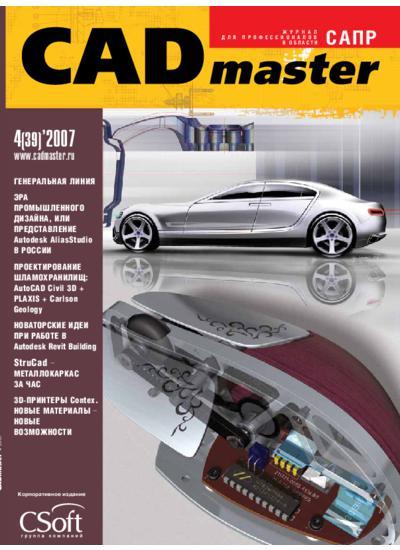 CADmaster №4(39) 2007 (октябрь-декабрь)