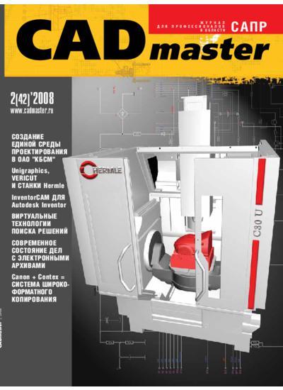 CADmaster №2(42) 2008 (апрель-июнь)