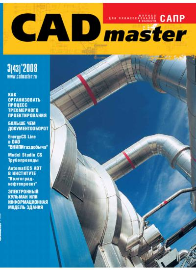CADmaster №3(43) 2008 (июль-сентябрь)