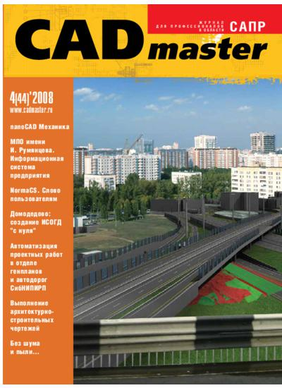 CADmaster №4(44) 2008 (октябрь-декабрь)