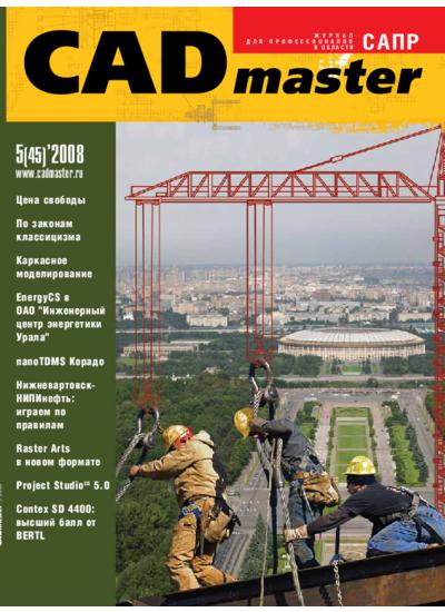 CADmaster №5(45) 2008 (дополнительный)