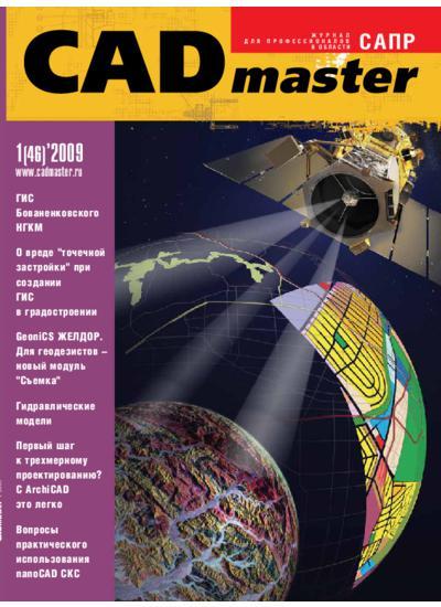 CADmaster №1(46) 2009 (январь-март)