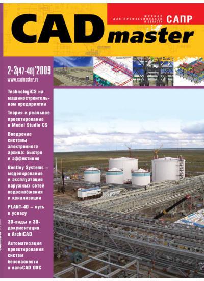 CADmaster №2-3(47-48) 2009 (апрель-сентябрь)