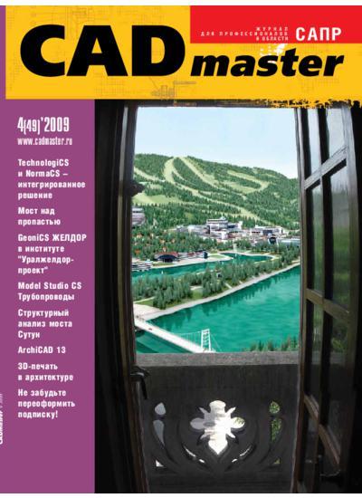 CADmaster №4(49) 2009 (октябрь-декабрь)