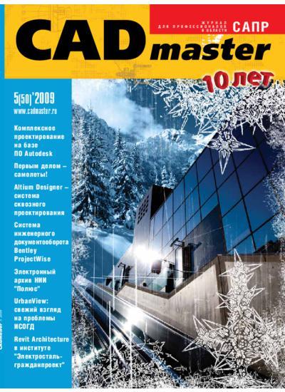 CADmaster №5(50) 2009 (дополнительный)