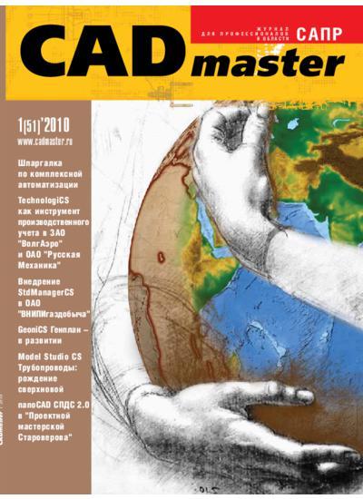 CADmaster №1(51) 2010 (январь-март)