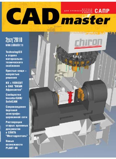CADmaster №2(52) 2010 (апрель-июнь)
