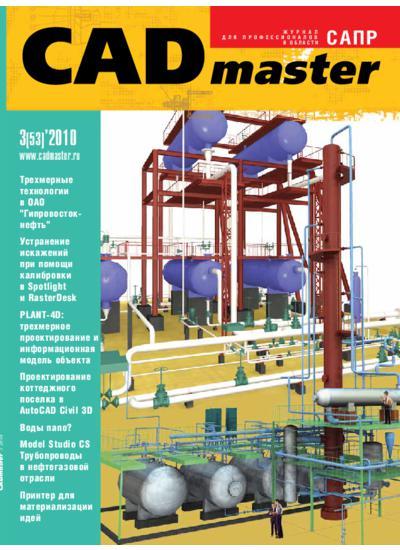 CADmaster №3(53) 2010 (июль-сентябрь)