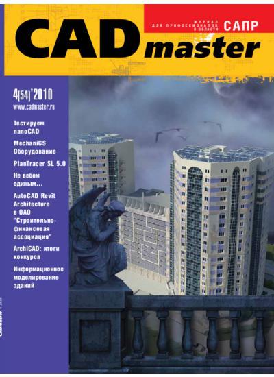 CADmaster №4(54) 2010 (октябрь-декабрь)