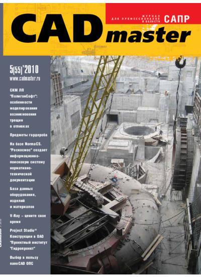 CADmaster №5(55) 2010 (дополнительный)