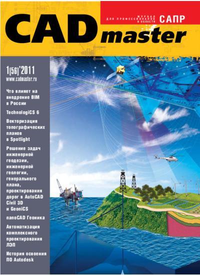 CADmaster №1(56) 2011 (январь-февраль)
