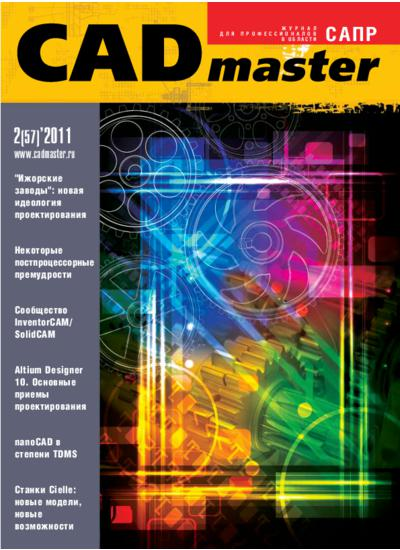 CADmaster №2(57) 2011 (март-апрель)
