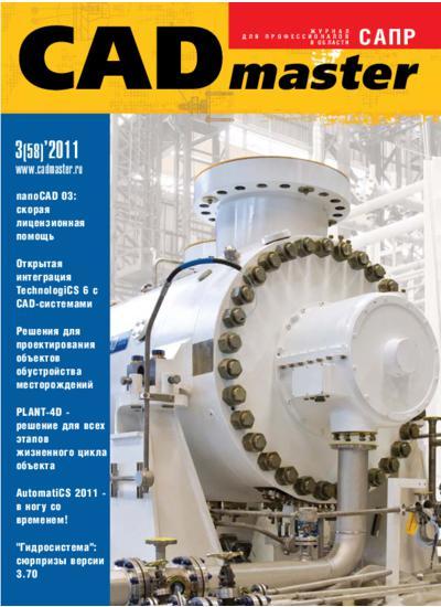 CADmaster №3(58) 2011 (май-июнь)