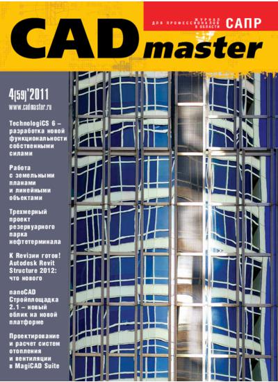 CADmaster №4(59) 2011 (июль-август)