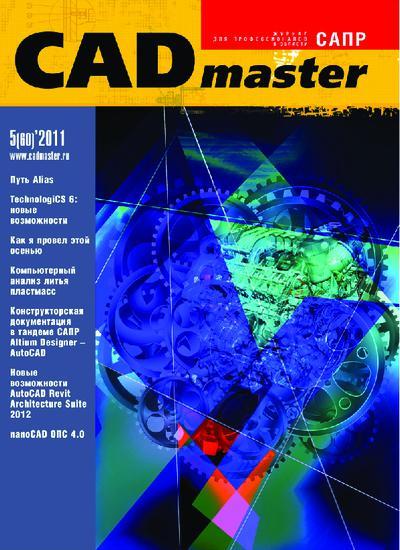 CADmaster №5(60) 2011 (сентябрь-октябрь)