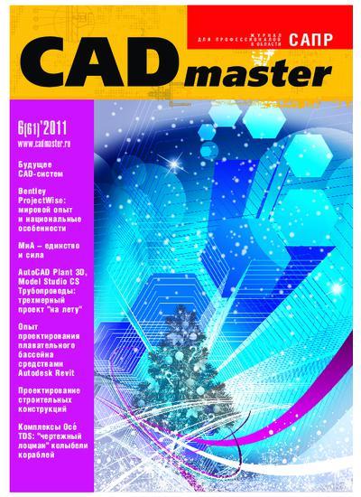 CADmaster №6(61) 2011 (ноябрь-декабрь)