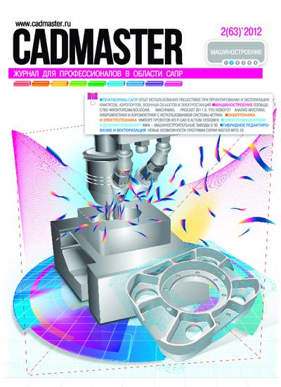 CADmaster №2(63) 2012 (март-апрель)