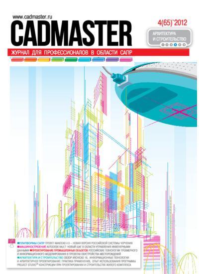 CADmaster №4(65) 2012 (июль-август)