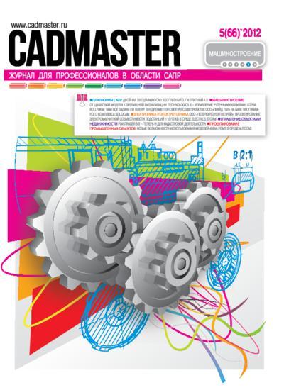 CADmaster №5(66) 2012 (сентябрь-октябрь)