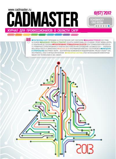 CADmaster №6(67) 2012 (октябрь-декабрь)