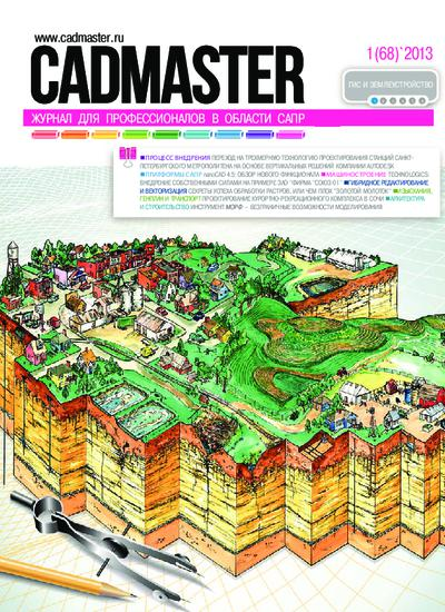 CADmaster №1(68) 2013 (январь-февраль)