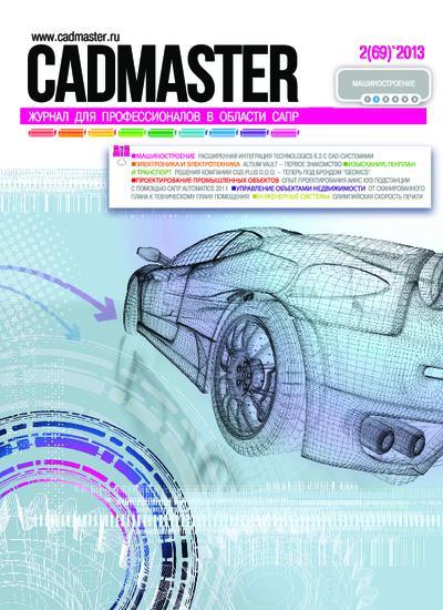 CADmaster №2(69) 2013 (март-апрель)