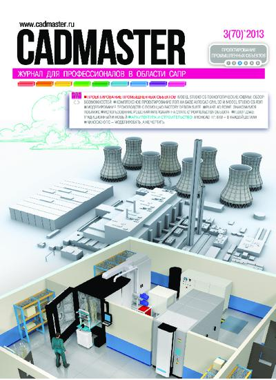 CADmaster №3(70) 2013 (май-июнь)
