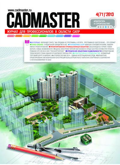 CADmaster №4(71) 2013 (июль-август)