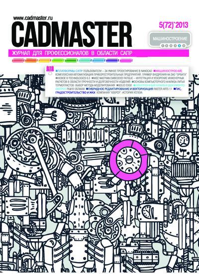 CADmaster №5(72) 2013 (сентябрь-октябрь)