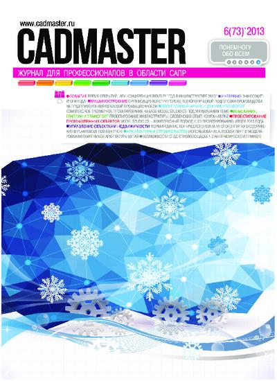 CADmaster №6(73) 2013 (ноябрь-декабрь)