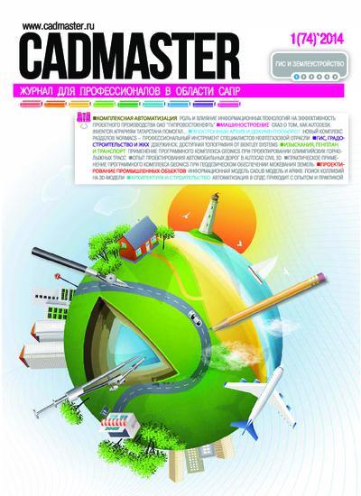 CADmaster №1(74) 2014 (январь-февраль)