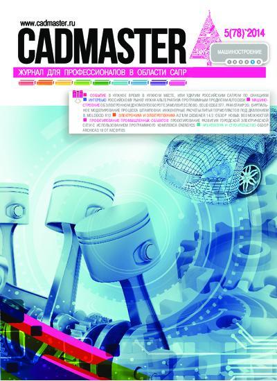 CADmaster №5(78) 2014 (сентябрь-октябрь)