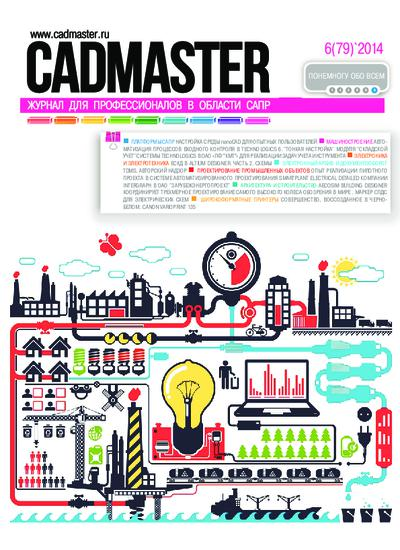 CADmaster №6(79) 2014 (ноябрь-декабрь)