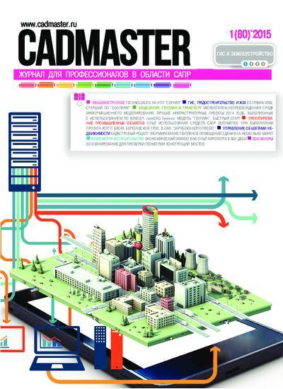 CADmaster №1(80) 2015