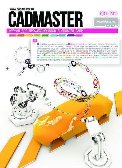 CADmaster №2(81) 2015