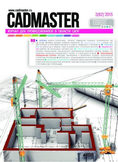 CADmaster №3(82) 2015