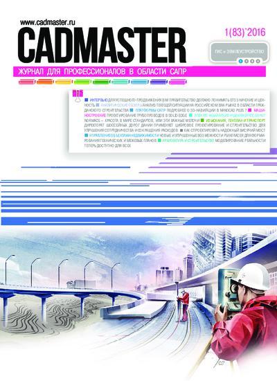 Журнал CADmaster №1(83) 2016
