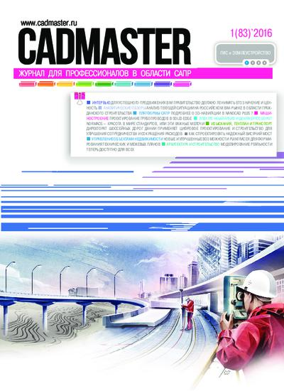 CADmaster №1(83) 2016