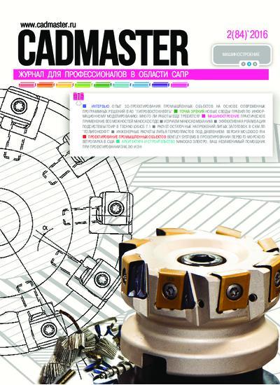 Журнал CADmaster №2(84) 2016