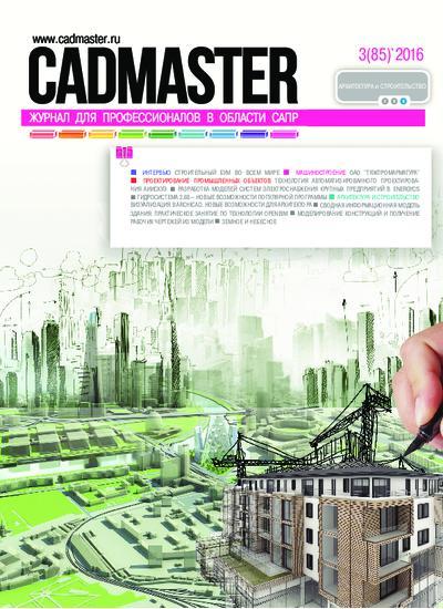 Журнал CADmaster №3(85) 2016