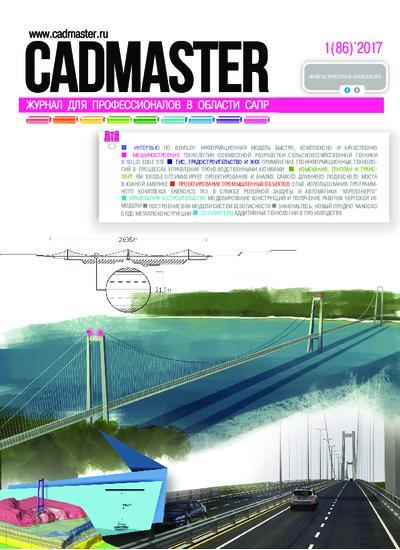 Журнал CADmaster №1(86) 2017